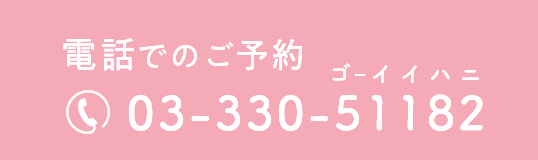 電話でのご予約 03-330-51182