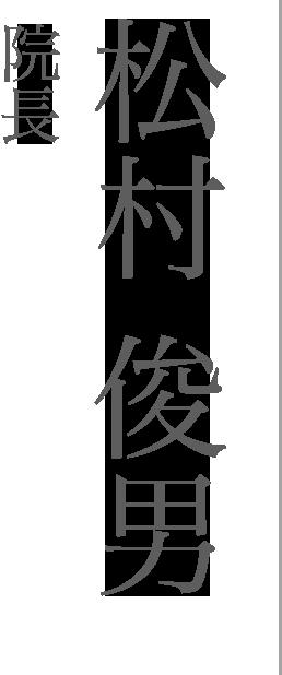 院長 松村 俊男